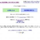 Google Person Finder (消息情報): 2011 東日本大震災